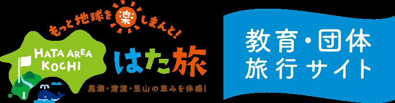 高知県 教育・団体旅行/はた旅