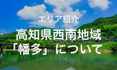 高知県西南地域「幡多」について