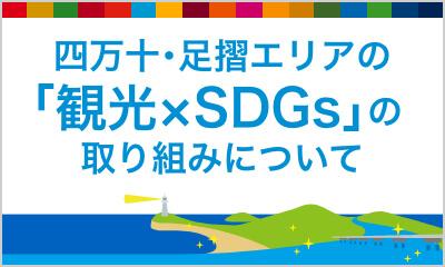 「観光×SDGs」の取り組みについて